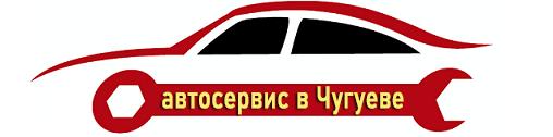 CТО Чугуев